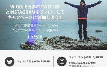 年始Wiggle日本SNSキャンペーン