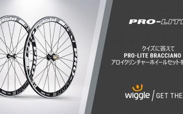 Pro-Lite コンペティション