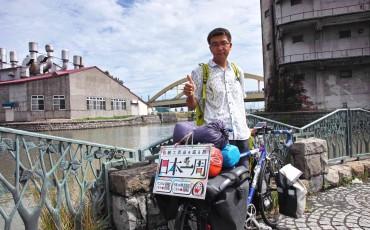 日本一周-自転車で巡る伝統工芸品の旅-part9
